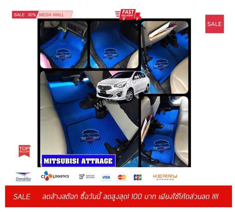 Cshopping Auto Shop ของแท้ พร้อมส่ง พรมปูพื้นรถยนต์ Mitsubishi Attrage Car Floor Mats ผ้าปูพื้นรถ ขายปลีก ขายส่ง รับตัวแทนจำหน่าย.