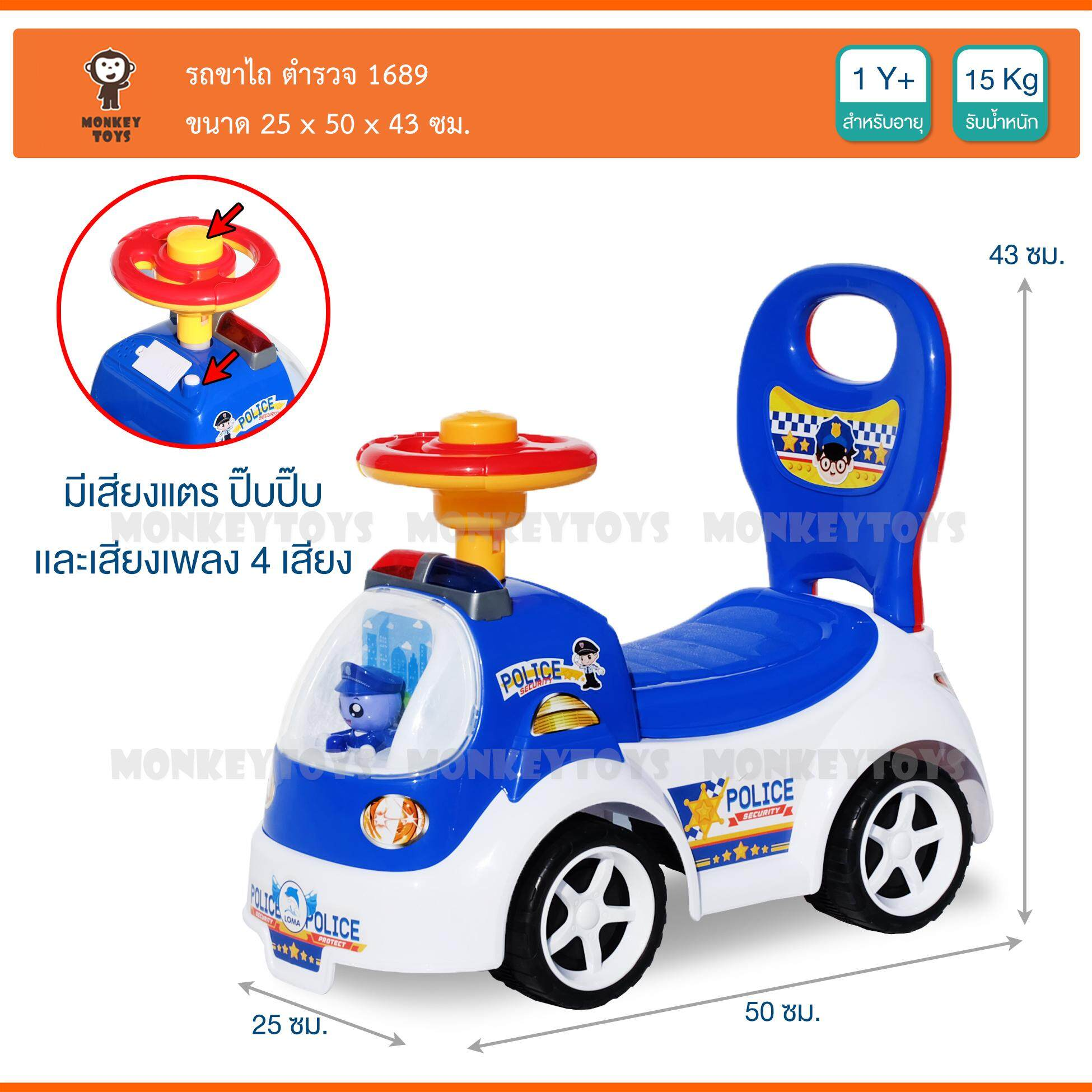 Monkey Toys ขาไถตำรวจ มีเสียง-มีไฟ 1689 Police Ride-On Car.