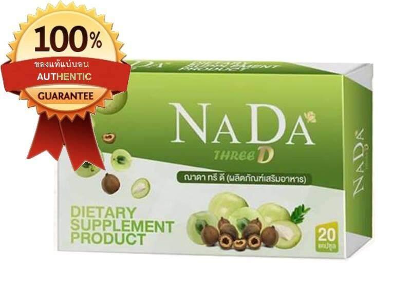 NADA Three D ณาดา ทรี ดี โฉมใหม่ ทำความสะอาดลำไส้ 20 เม็ด 1 กล่อง