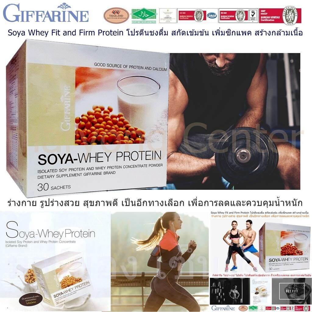 Soya Whey Fit And Firm Protein โปรตีนชงดื่ม สกัดเข้มข้น เพิ่มซิกแพค สร้างกล้ามเนื้อ กิฟฟารีน โซย่า-เวย์ โปรตีน โปรตีนสกัดเข้มข้นจาก ถั่วเหลืองและนม ลดการสะสมไขมัน 30ซอง X 30 กรัม V19 2n-07 By Maryong.
