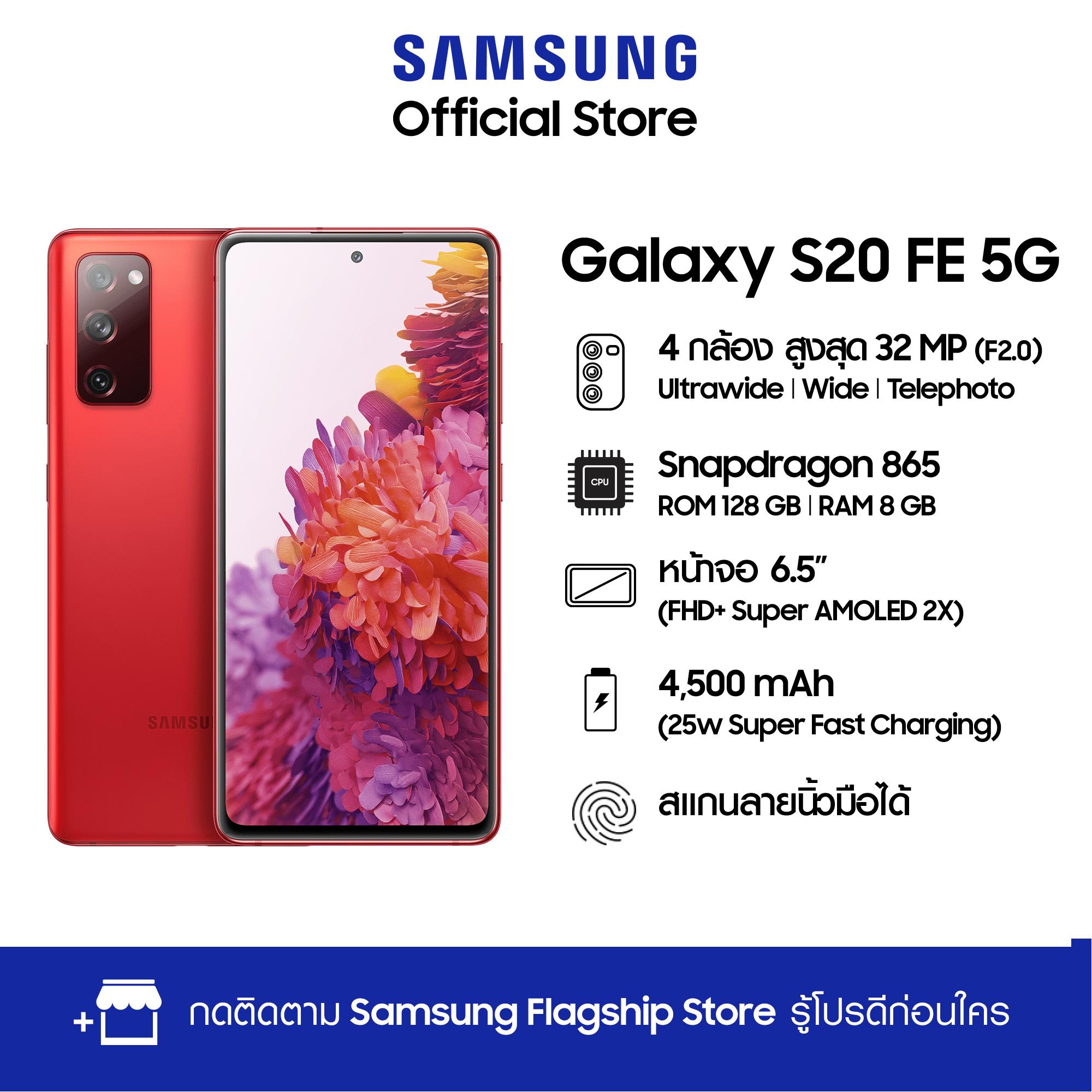 [Pre-order] Samsung Galaxy S20 FE 4G 8/128 GB รับสิทธิ์อัพเกรดเป็น 5G รับ cashback 10% เข้า Lazada Wallet เริ่มจัดส่งสินค้า วันที่ 14 ตุลาคม 2563 เป็นต้นไป