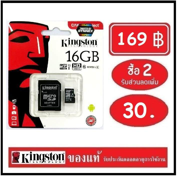 เมมโมรี่การ์ด Micro SD 16 GB Class10 (Kingston Micro SDHC HDvideo UHS-I Speed Class U1)