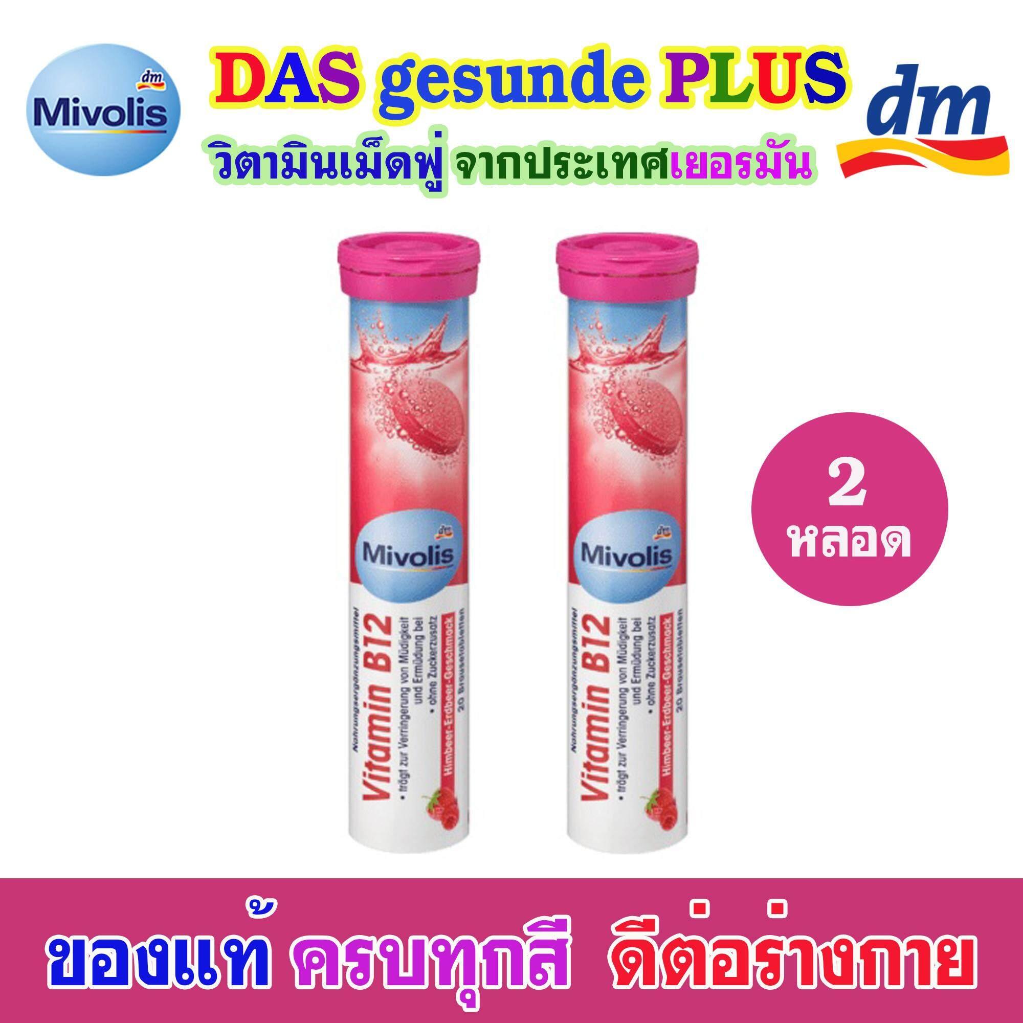 Das Gesunde Plus Mivolis วิตามินเม็ดฟู่ สีชมพู (vitamin B12) หลอดละ 20 เม็ด จำนวน 2 หลอด.