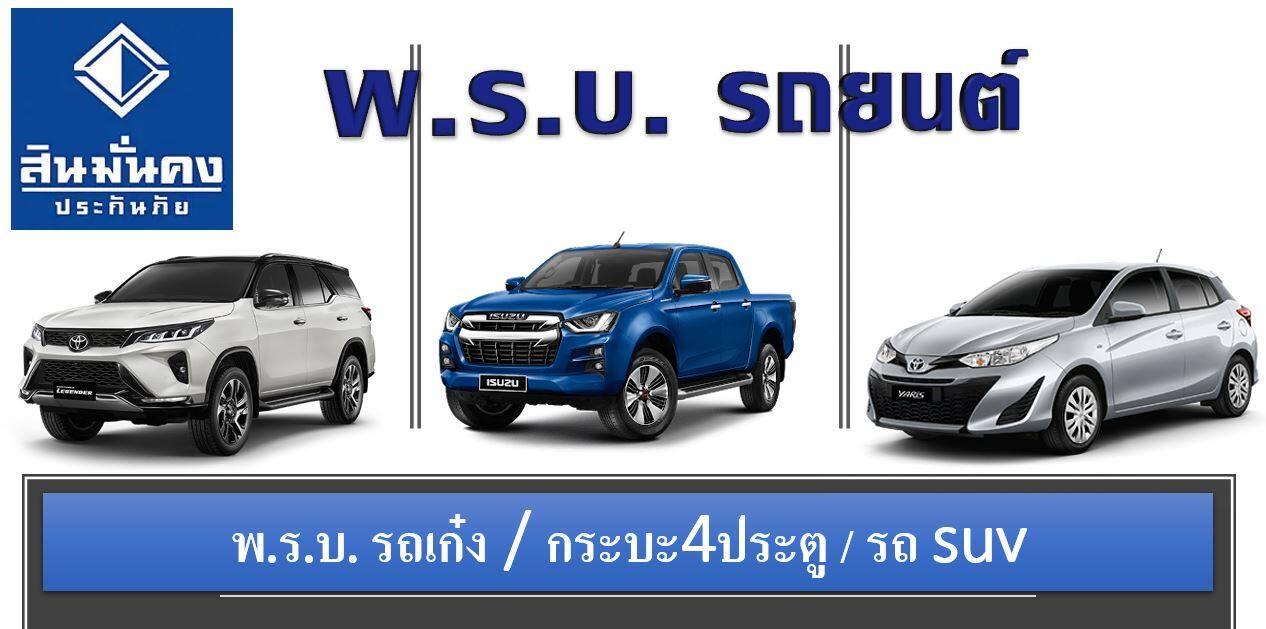 พ.ร.บ. รถยนต์ เก๋ง / SUV / กระบะ4ประตู