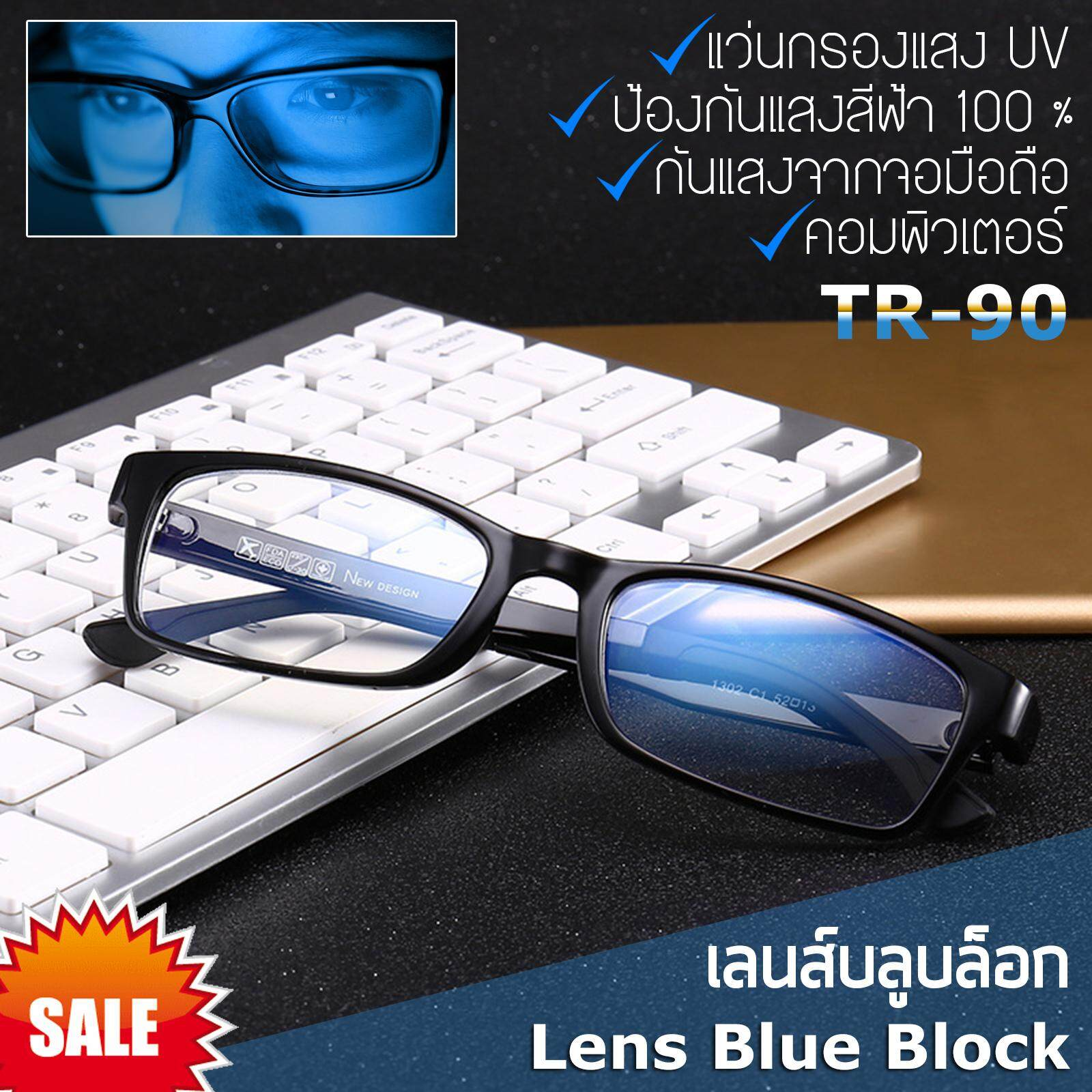Blue Light กรองแสงคอมพิวเตอร์ มือถือ ป้องกันแสงสีฟ้า 100% แว่นตา เลนส์บลู รุ่น 1302 สไตล์เกาหลี กรอบแว่นตา กรอบเต็ม ขาข้อต่อ วัสดุ Tr90 ทีอาร์-90 น้ำหนักเบา ทนทาน Full Frame Eyeglass Material Filter Blue Block Fashion Korea Eyewear Top Glasses.