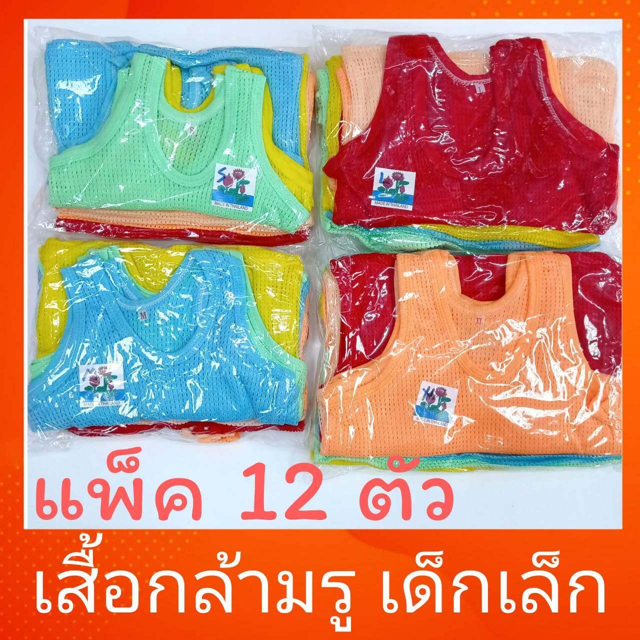 เสื้อกล้ามรู เสื้อกล้ามเด็ก (แพ็ค12ตัว) เสื้อกล้ามมีรู เสื้อกล้ามตาข่ายเด็ก แพ็ค 1 โหล  เสื้อกล้ามเด็กอ่อน 1-18 เดือน เสื้อกล้ามรูเด็ก.