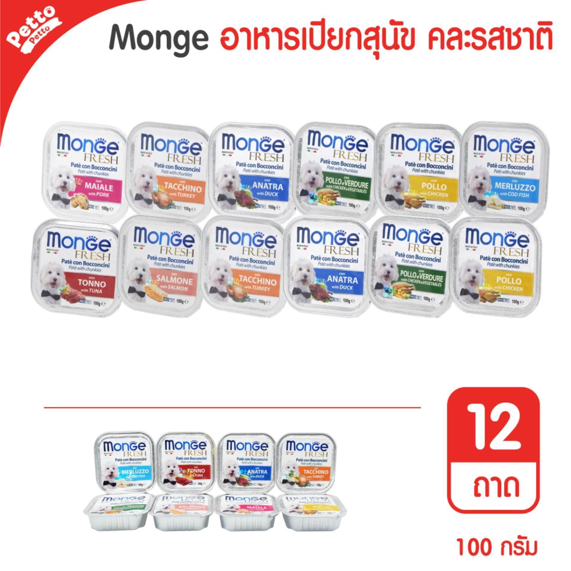 Monge อาหารเปียกสุนัข คละรสชาติ (แบบถาด) 100 กรัม - 12 ชิ้น.