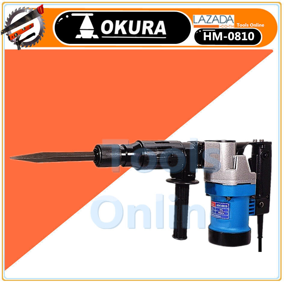 OKURA เครื่องสกัดไฟฟ้ากระแทก HM-0810 มีดอกสกัด และ กล่องเก็บอุปกรณ์ เจาะกระแทกคอนกรีต สกัดไฟฟ้า ทนทาน