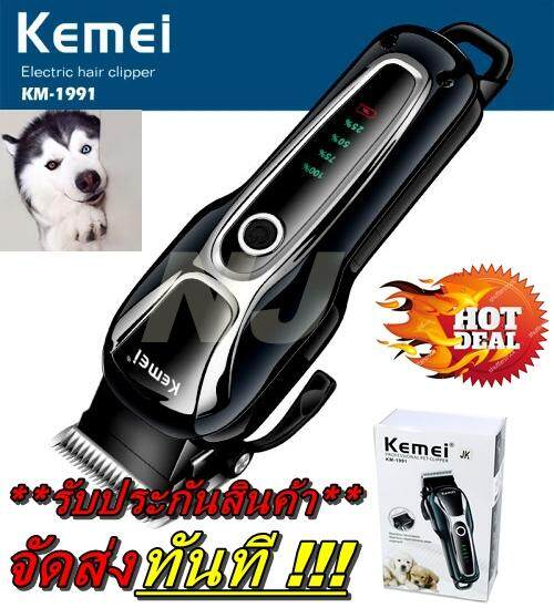 Kemai Km-1991 ปัตตาเลี่ยนตัดขนสุนัขไร้สาย อัจฉริยะ ชาร์จได้ เสียงเงียบ ปัตตาเลี่ยนตัดขนหมา ที่ตัดขนสุนัข รับประกันสินค้า By Top Hit.
