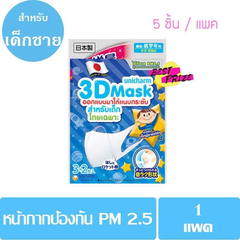 Unicharm 3d Mask หน้ากากป้องกัน Pm2.5 สำหรับเด็กผู้ชาย เด็กผู้ชายเท่ๆ ของแท้จากญี่ปุ่น 1แพค มี 5 ชิ้น (1แพค) By Bestprize.