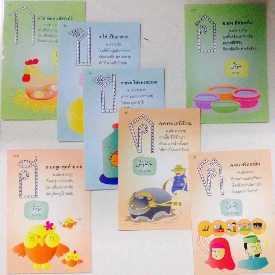 รีวิว บัตรคำ ภาษาไทย 44 ตัว // Flashcard // หนังสือเด็ก มุสลิม // สื่อการสอน // เสริมทักษะ