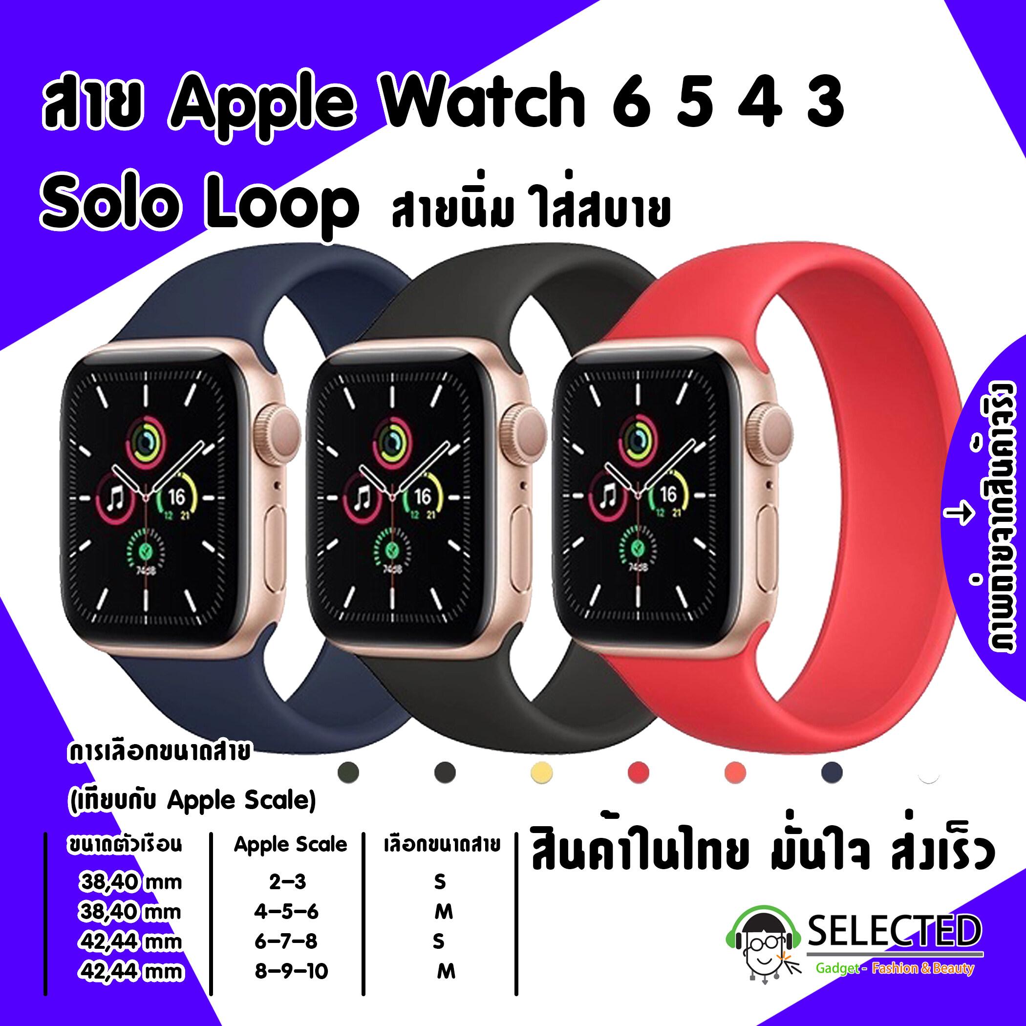 [ส่งเร็ว สต๊อกไทย] สาย Apple Watch Solo Loop สายซิลิโคน สำหรับ Applewatch Series 6 5 4 3 ตัวเรื่อน 44mm 40mm 42mm 38mm.