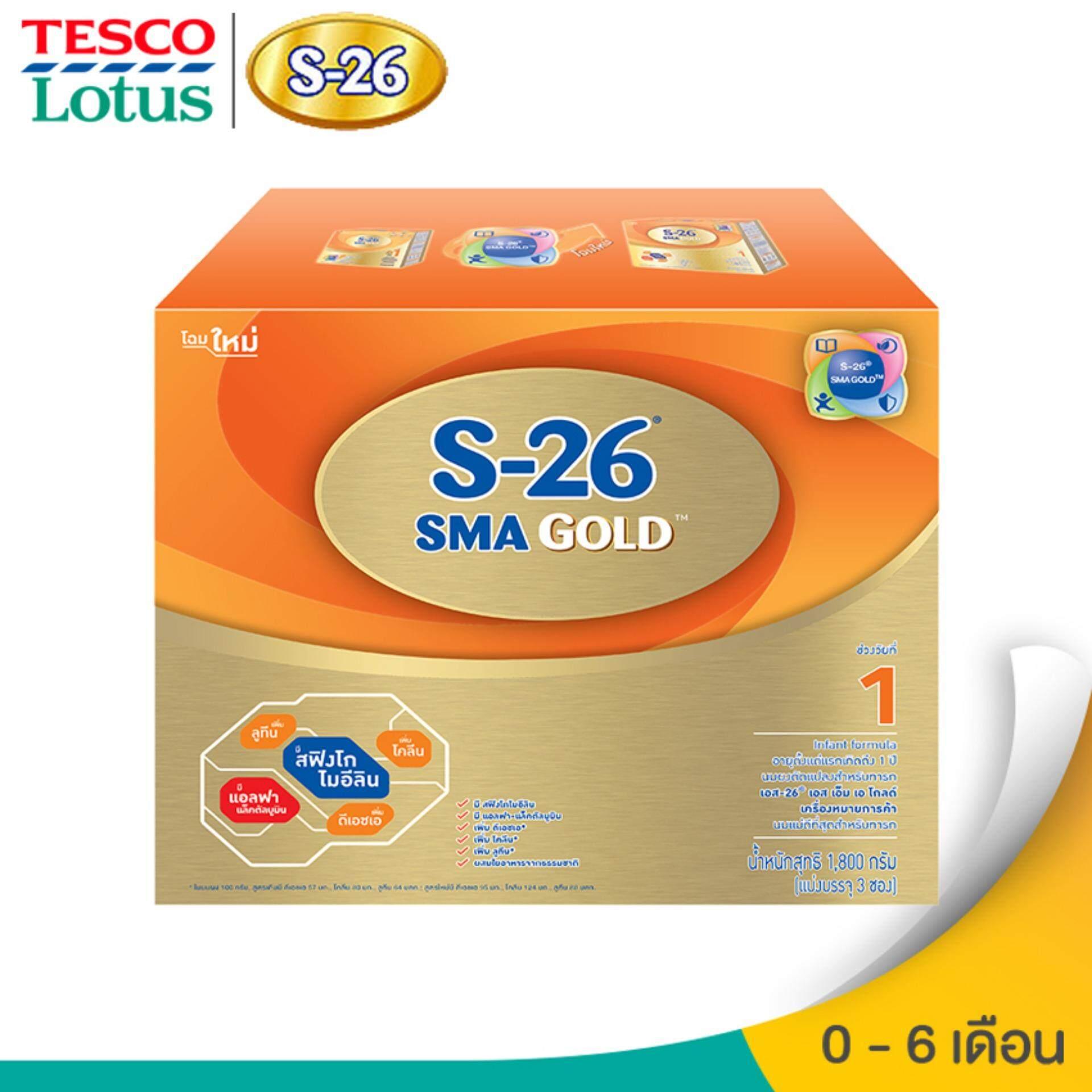 ซื้อที่ไหน  S-26 เอส26 นมผงสำหรับเด็กช่วงวัยที่ 1 โกลด์ 1800 ก.   ราคา ของแท้