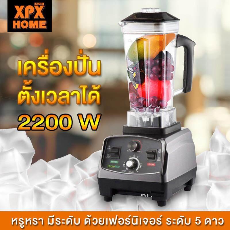 XPX เครื่องปั่นน้ำผลไม้ พลังสูง อเนกประสงค์ เครื่องปั่นผลไม้ เครื่องปั่นอเนกประสงค์  High Power Multifunction Blender 2200W/2.0L JD61