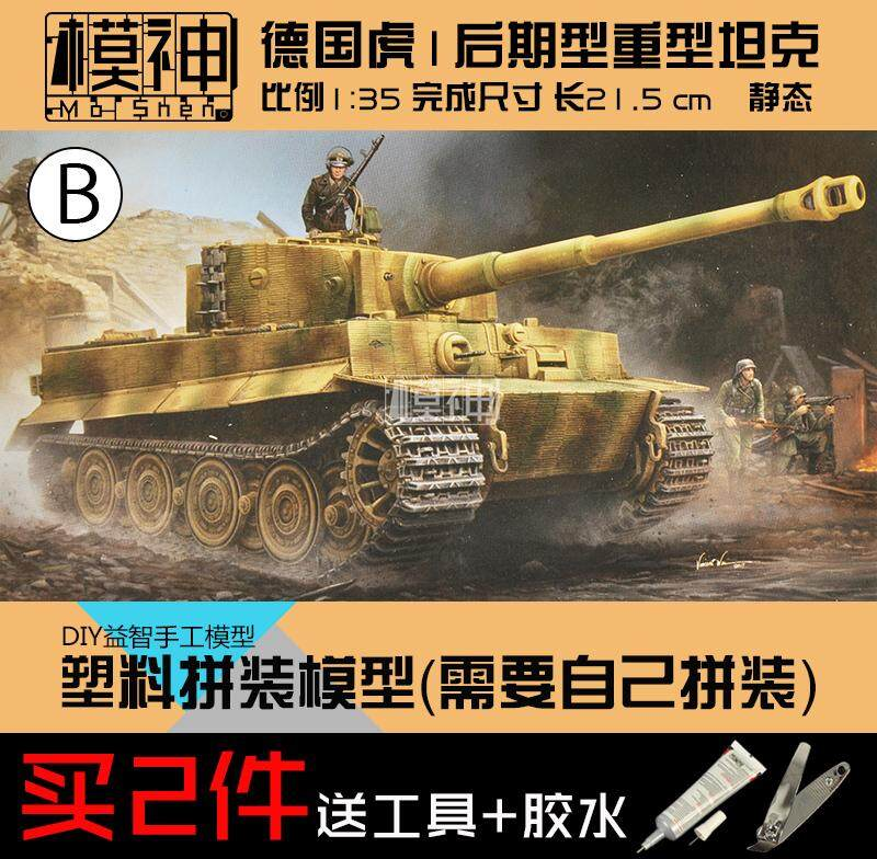 TRUMPETER Tank Model Assembly TIGERKING Panther Tiger-type Lapoe Military  Chariot hot power E100 Leopard 2a7