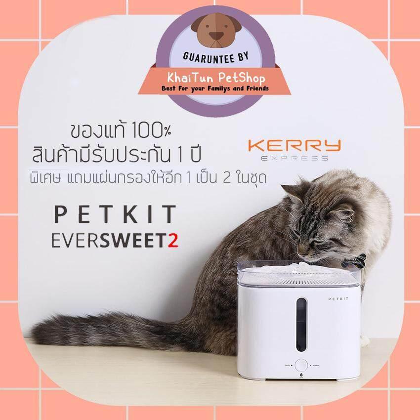 น้ำพุแมว Eversweet Smart Drinking Fountain Gen 2 สีขาว รับประกัน 1 ปี ปลอดภัยมีระบบตัดไปเมื่อน้ำหมดทันที แถมแผ่นกรองเพิ่มให้อีก1 รวมเป็น 2แผ่นในกล่อง By Bbstore.