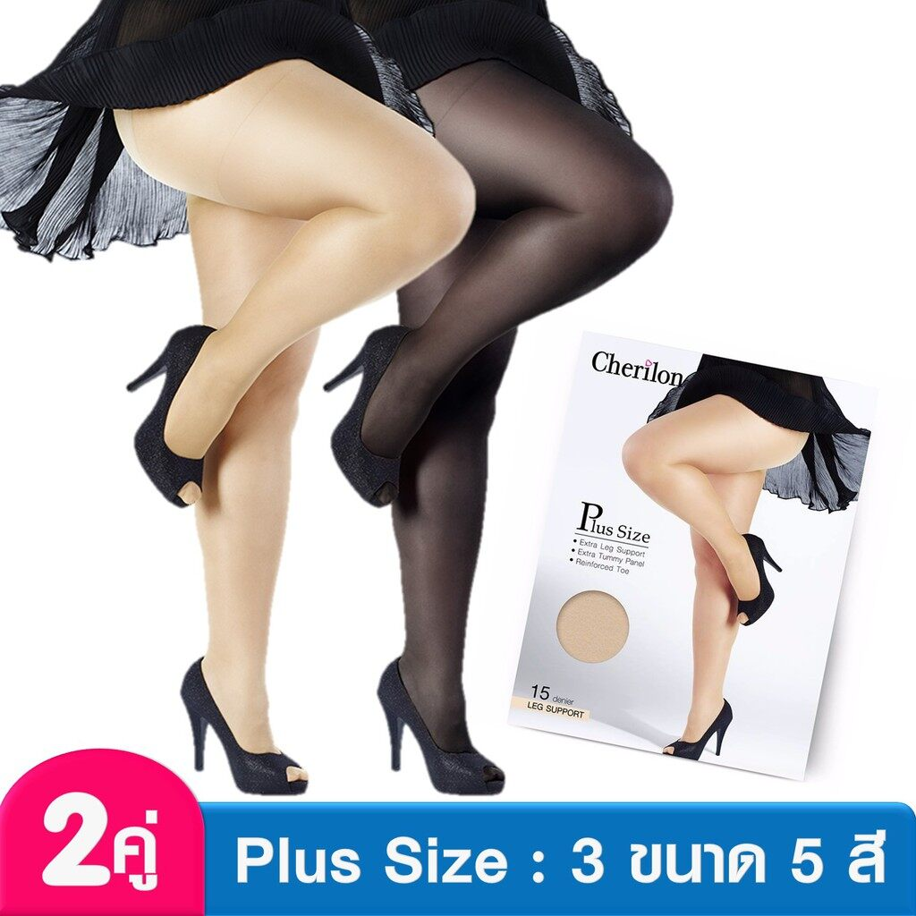 Cherilon Plus Size (2 คู่) 3 ขนาด ถุงน่องคนอ้วน เชอรีล่อน บาง กระชับ ทน ใส่สบาย กันเสียดสีเนื้อต้นขา Nsa-Chmax (2 P).