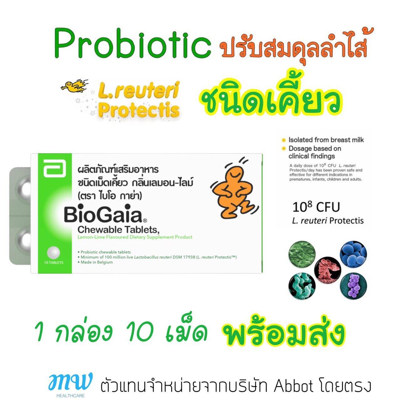 BioGaia Chewable Tablets Probiotic 1 กล่องมี 10 เม็ด