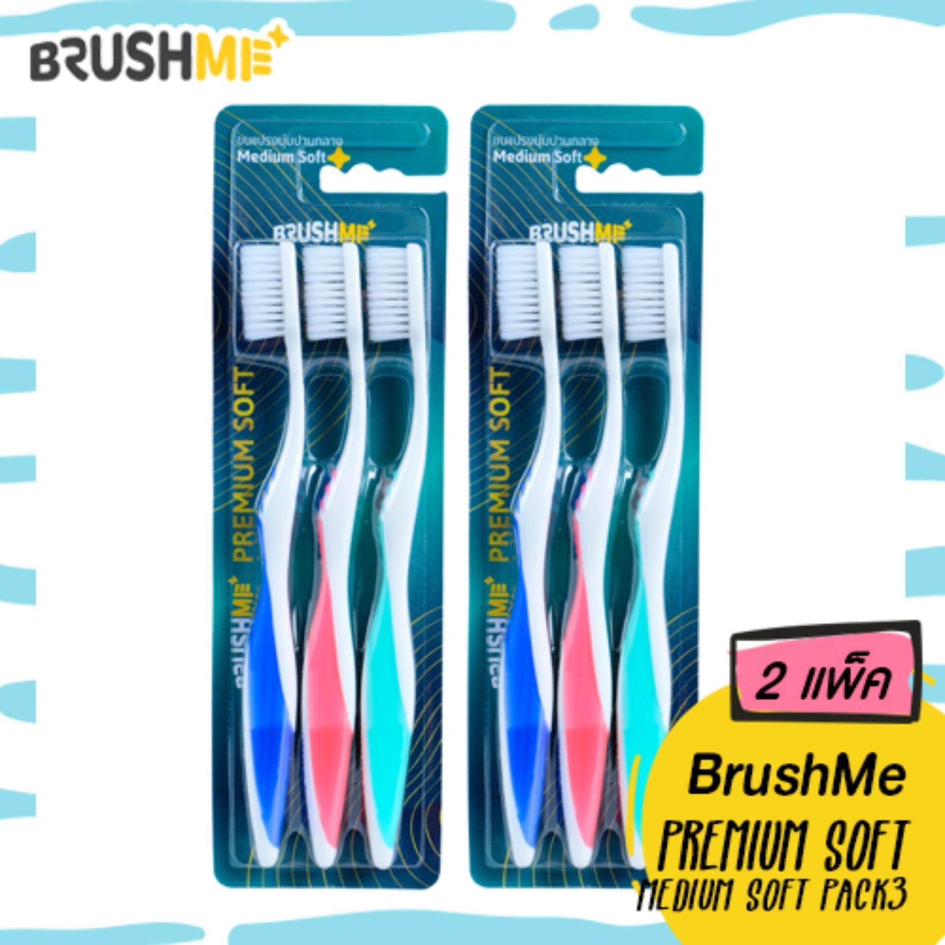 แปรงสีฟันบลัชมี รุ่นPremiumSoftMediumSoftP3. 2 แพ็ค