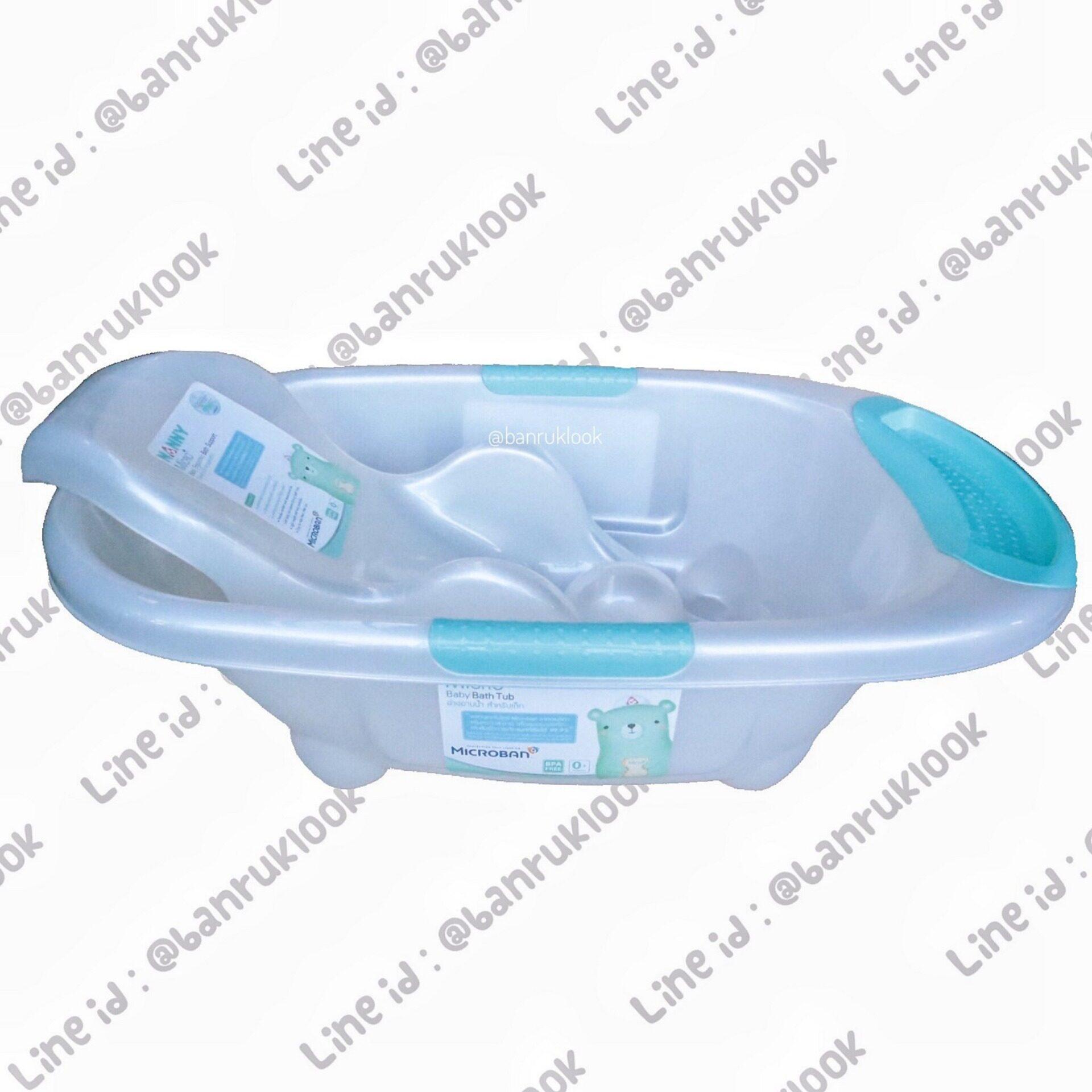 รีวิว NANNY Microban อ่างอาบน้ำเด็ก มีจุกปล่อยน้ำ + เก้าอี้รองอาบน้ำ รุ่น N273 (สีขาวมุก)