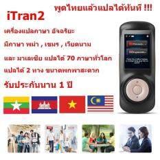 iTran2  เครื่องแปลภาษา อัจฉริยะ มีภาษา พม่า , เขมร , เวียดนาม และ มาเลเซีย แปลได้มากกว่า 70 ภาษาทั่วโลก พูดภาษาไทยแล้วแปลเป็นภาษาอื่นได้ทันที ขนาดพกพา  แปลได้ 2 ทาง  Translation  Intelligent Translator 70 Languages Instant Voice Pocket Device  (Black)