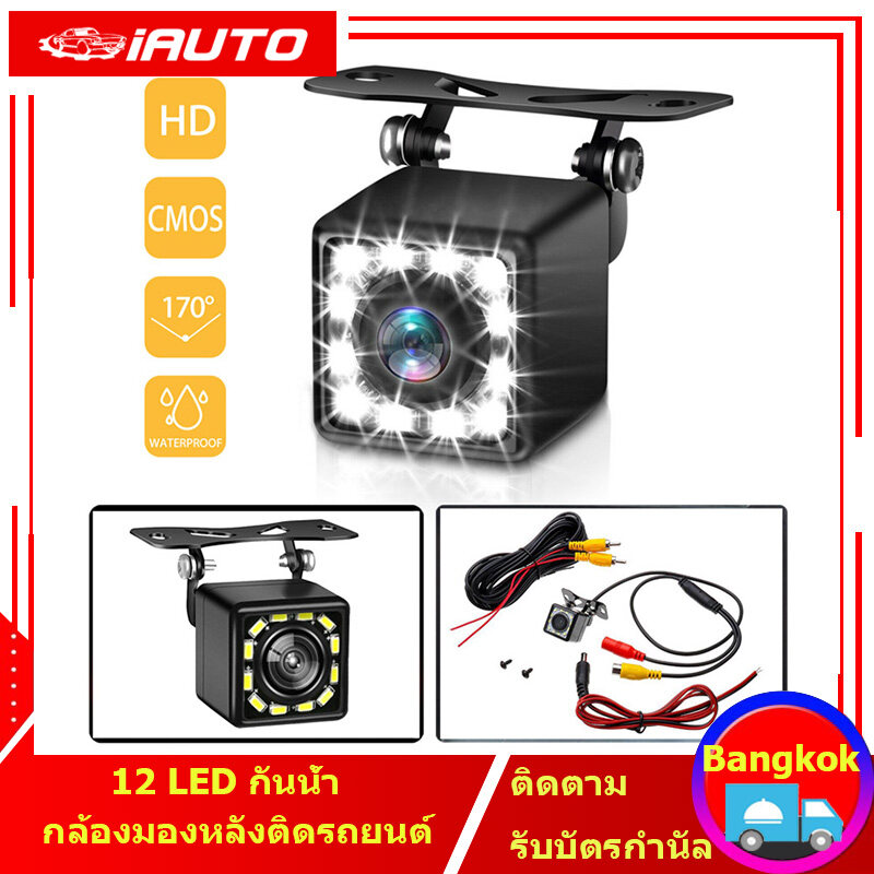 ( Bangkok , มีสินค้า) 12 Led Night Vision กันน้ำ กล้องมองหลังติดรถยนต์ สำหรับใช้ดูภาพตอนถอยหลัง สีดำ จำนวน 1 ชิ้น.