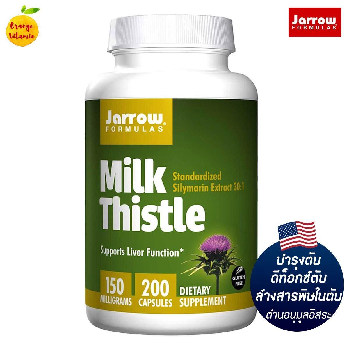 มิลค์ทิสเซิล ไซลิมาริน Jarrow Formulas, Milk Thistle, 150 Mg, 200 Veggie Caps บำรุงตับ ดีท๊อกซ์ตับ ล้างสารพิษในตับ ป้องกันตับเสื่อม ต่อต้านอนุมูลอิสระ.