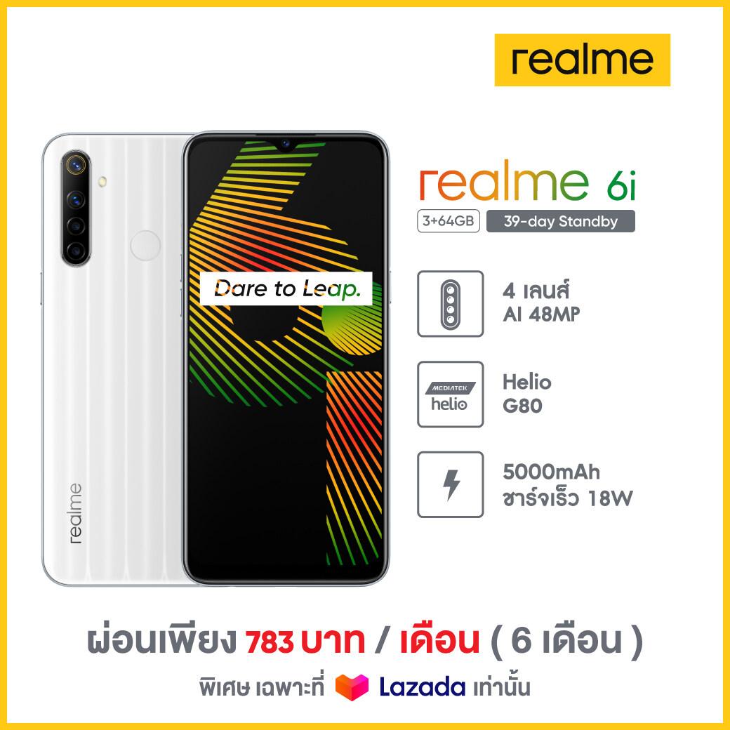 realme 6i (3+64GB) ขุมพลังเต็มขั้น ชิปเซ็ต Helio G80, กล้องหลัง AI 4 ตัว 48MP, แบตเตอรี่ 5,000 mAh