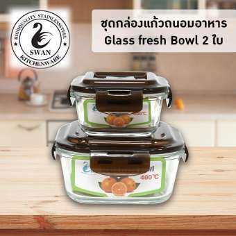 SWAN ชุดกล่องแก้วถนอมอาหารอเนกประสงค์ Glass fresh Bowl 2 ใบ รุ่น 02982-
