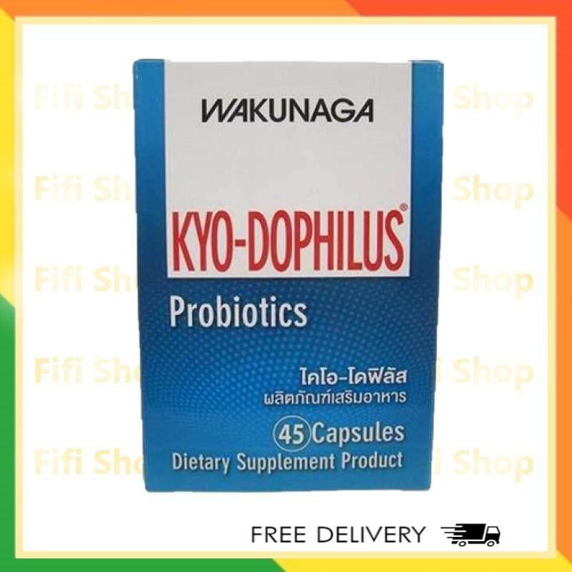 (45 Capsules) Wakunaga KYO-DOPHILUS PROBIOTICS ไคโอ-โดฟิลัส โพรไบโอติก