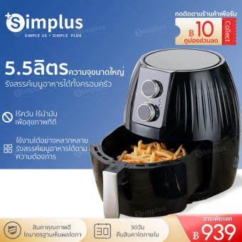 Simplus หม้อทอดไร้มัน Air Fryers หม้อทอดไร้น้ำมัน ความจุขนาดใหญ่5.5ลิตร ใช้ในครัวเรือน หม้อทอดไร้น้ำมันเอนกประสงค์แบบมัลติฟังก์ชั่น