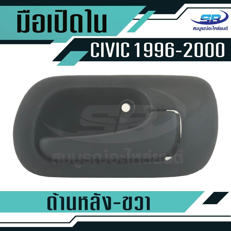 มือเปืดประตูใน Honda Civic ปี 1996-2000 ด้านหลัง-ขวา By Somboon Auto Parts World.