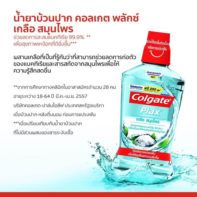 คอลเกต น้ำยาบ้วนปาก พลักซ์ เกลือ สมุนไพร 1 ลิตร น้ำยาบ้วนปาก ลิสเตอรีน น้ํายาบ้วนปากยี่ห้อไหนดี น้ํายาบ้วนปากขจัดหินปูนpantip น้ํายา บ้วนปาก ฟัน ขาว.