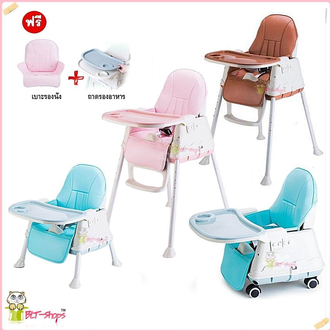 ราคา เก้าอี้เด็ก นั่งกินข้าวรุ่นใหม่ Multifuction ปรับนั่งได้ 4 รูปแบบ มีล้อเลื่อน เคลื่อนที่สะดวก เก้าอี้เด็กกินข้าว