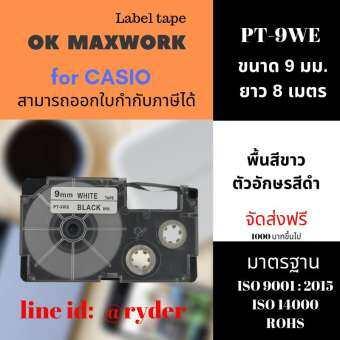 เทปพิพม์อักษร Ok Maxwork for Casio เครื่องพิมพ์สลาก รุ่น PT-9WE ขนาด 9 มิล ยาว 8 เมตร พื้นสีขาว ตัวอักษรสีดำ-