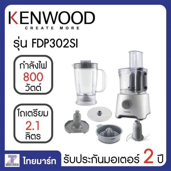 Kenwood เครื่องเตรียมอาหาร 800วัตต์ รุ่น Fdp302si [ผ่อนชำระ 0% สูงสุด 6 เดือน].
