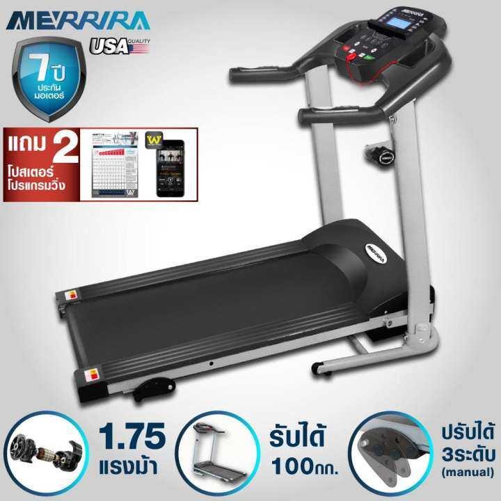 MERRIRA ลู่วิ่งไฟฟ้า ลู่วิ่งออกกำลังกาย เครื่องวิ่ง ลู่วิ่ง Motorized Treadmill 1.75 แรงม้า ปรับความชัน 3 ระดับ แบบ Manual รุ่น MTR-106 ฟรี ! โปสเตอร์สอนวิ่งแบบควบคุมโซน