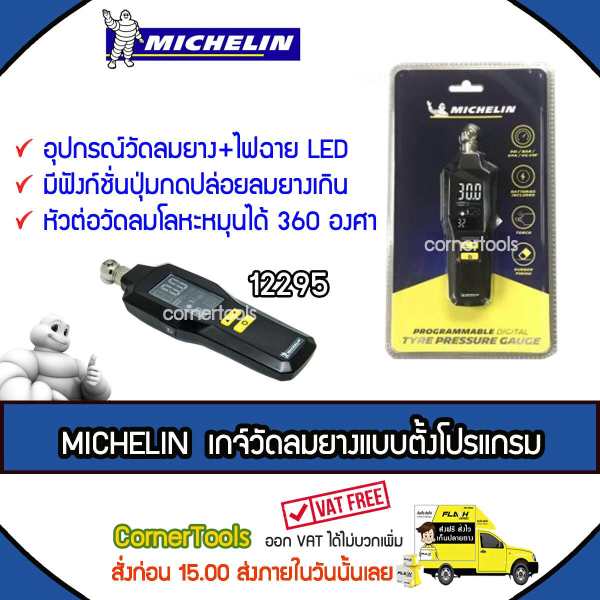 Michelin เกจ์วัดลมยางแบบตั้งโปรแกรม รุ่น 12295 Programmable Digital Tyre Pressure Gauge ***ส่งฟรีแฟลช สั่งก่อนบ่ายสามส่งภายในวัน***.