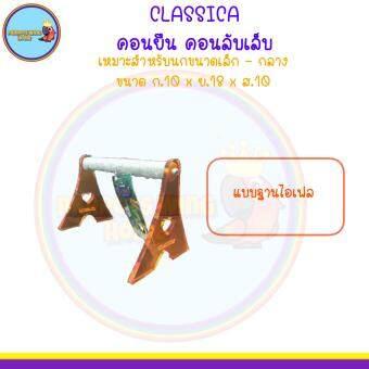 CLASSICA คอนหัดยืน ช่วยลับเล็บ ( ฐานไอเฟล )