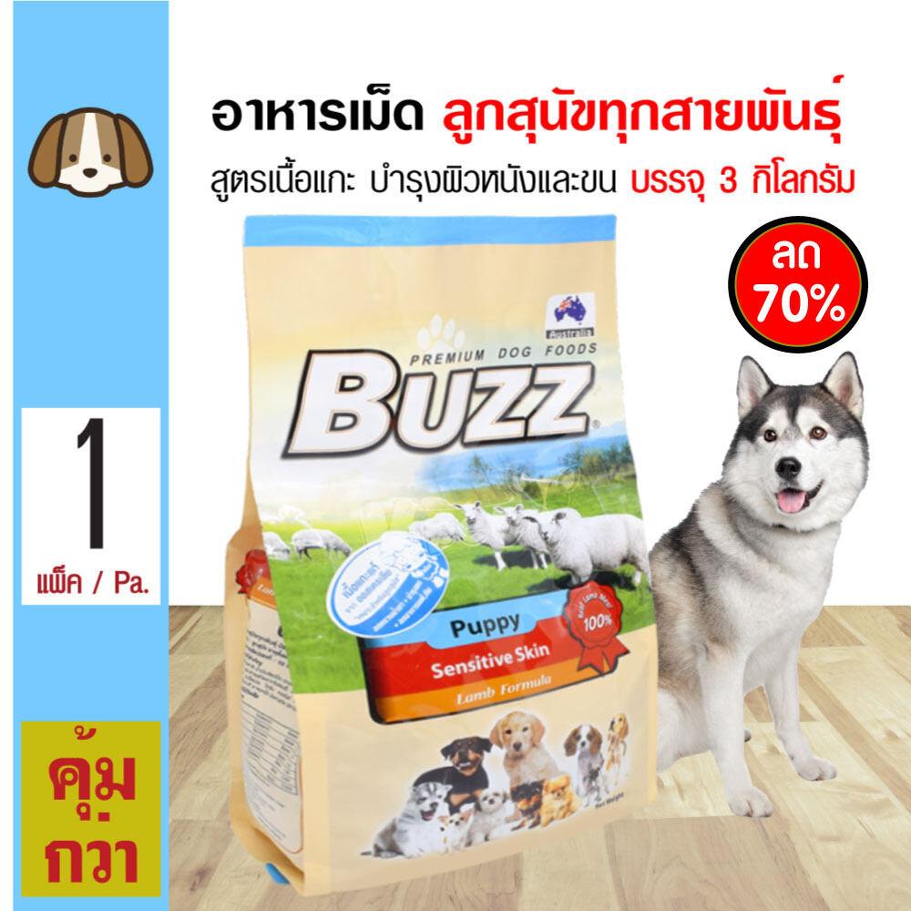 Buzz Puppy 3 Kg. อาหารสุนัข สูตรเนื้อแกะ บำรุงผิวหนัง (เม็ดใหญ่) สำหรับลูกสุนัข (3 กิโลกรัม/ถุง) - ลด 70% (exp. 04/2020).