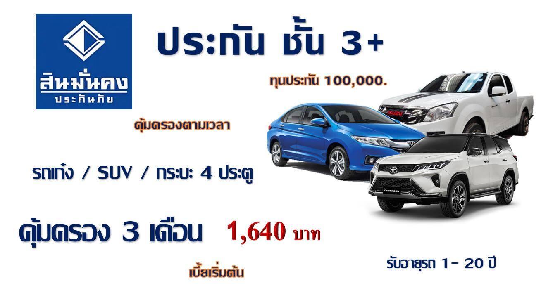 ประกัน ชั้น 3+ รถเก๋ง/กระบะ4ประตู/SUV คุ้มครอง 3 เดือน ทุน 100,000 แบบตามเวลา สินมั่นคง