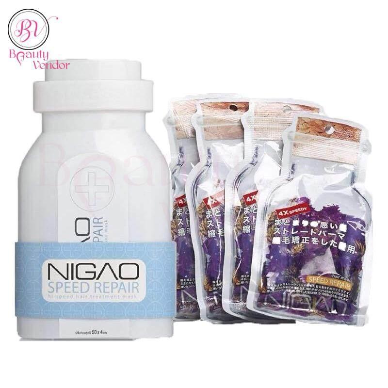 (1กระปุก 4ซอง) นิกาโอะ สปีด รีแพร์ 50x4 มล. รีแพร์เส้นผมเร่งด่วน Nigao Speed Repair 50x4 ml.