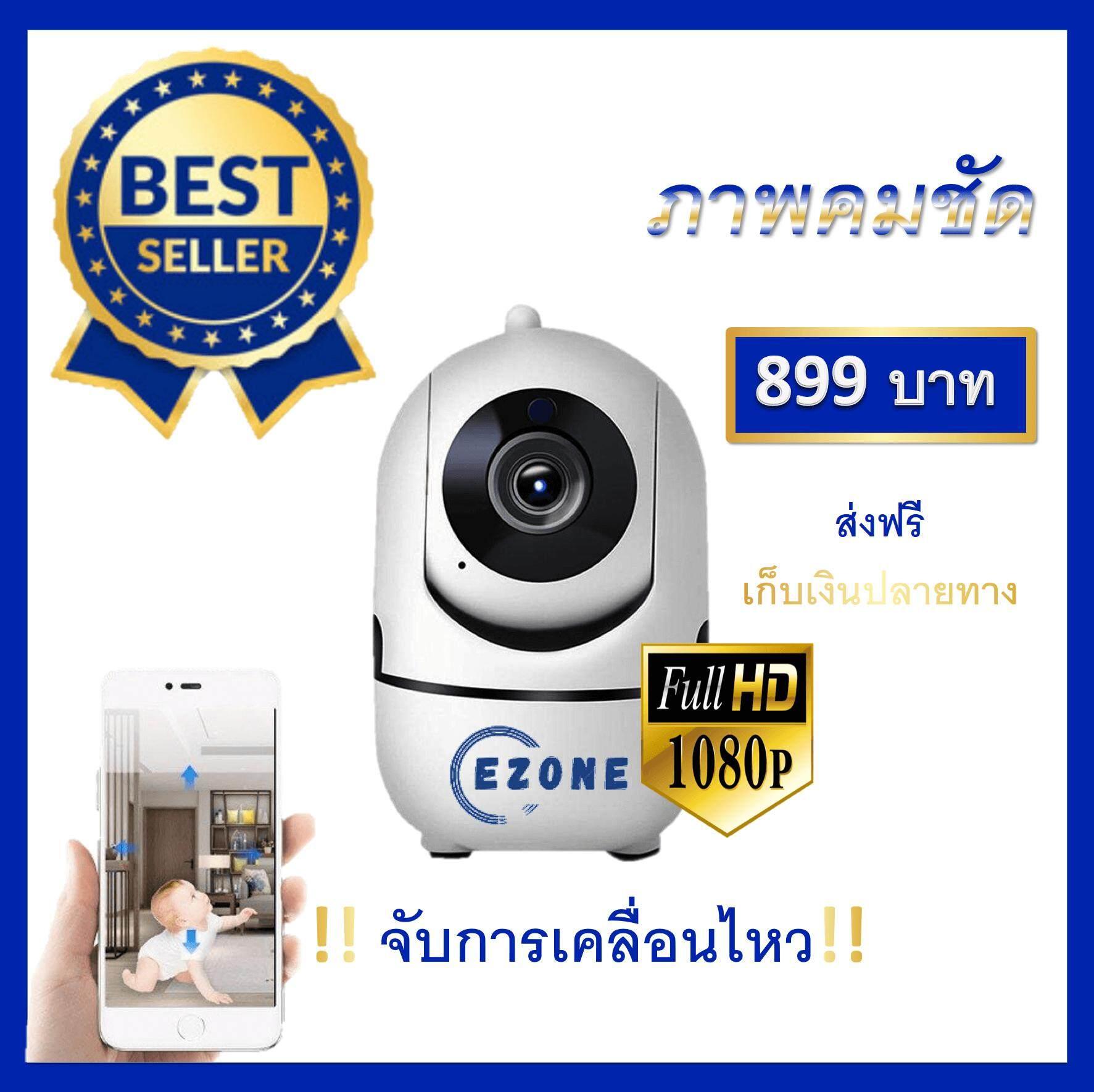 กล้องวงจรปิดไร้สาย Ip Camera Cctv Hd หมุดได้ 360 องศา ขนาดเล็กจิ๋ว จับการเคลื่อนไหว กล้อง อินฟาเรด ระยะไกลแบบ Real Time ผ่านโทรศัพท์มือถือ ติดตั้งง่าย มีคู่มือภาษาไทย ราคาถูก แอบถ่ายพวก ก่อกวน ลูกน้อง แฟน กิ๊ก คนร้าย เพื่อนรักหักเหลี่ยมโหด จับทุจริต โขมย.