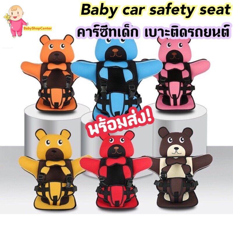 Babyshopcenter**พร้อมส่ง**คาร์ซีทเด็ก คาร์ซีท เบาะนั่งเด็ก เบาะนั่งนิรภัยสำหรับเด็ก Kids Car Seat คาร์ซีท คาร์ซีทพกพา.