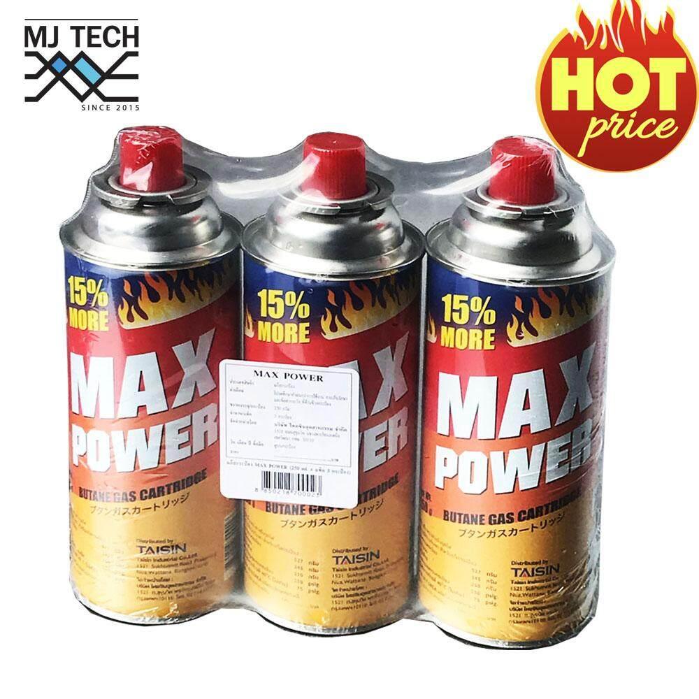 แม็กซ์พาวเวอร์ ก๊าซกระป๋อง สำหรับเตาแก๊สกระป๋อง Blow Torch จำนวน 3 ชิ้น