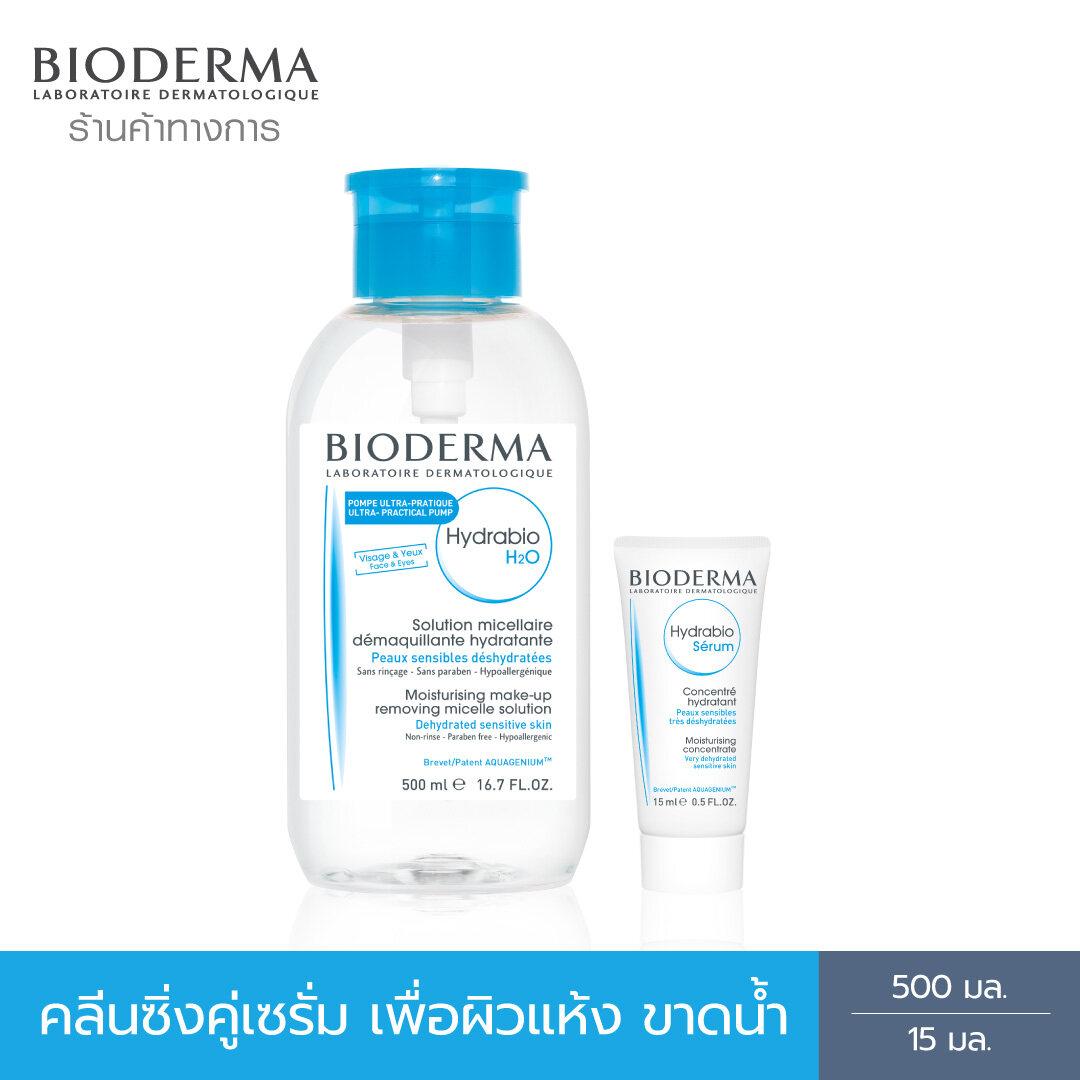 Bioderma Hydrabio H2O 500ml คลีนซิ่งฝาปั๊ม สำหรับผิวแห้งขาดน้ำ + Hydrabio Serum 15ml เซรั่มอุดมไปด้วยไฮยาลูรอน บำรุงผิว