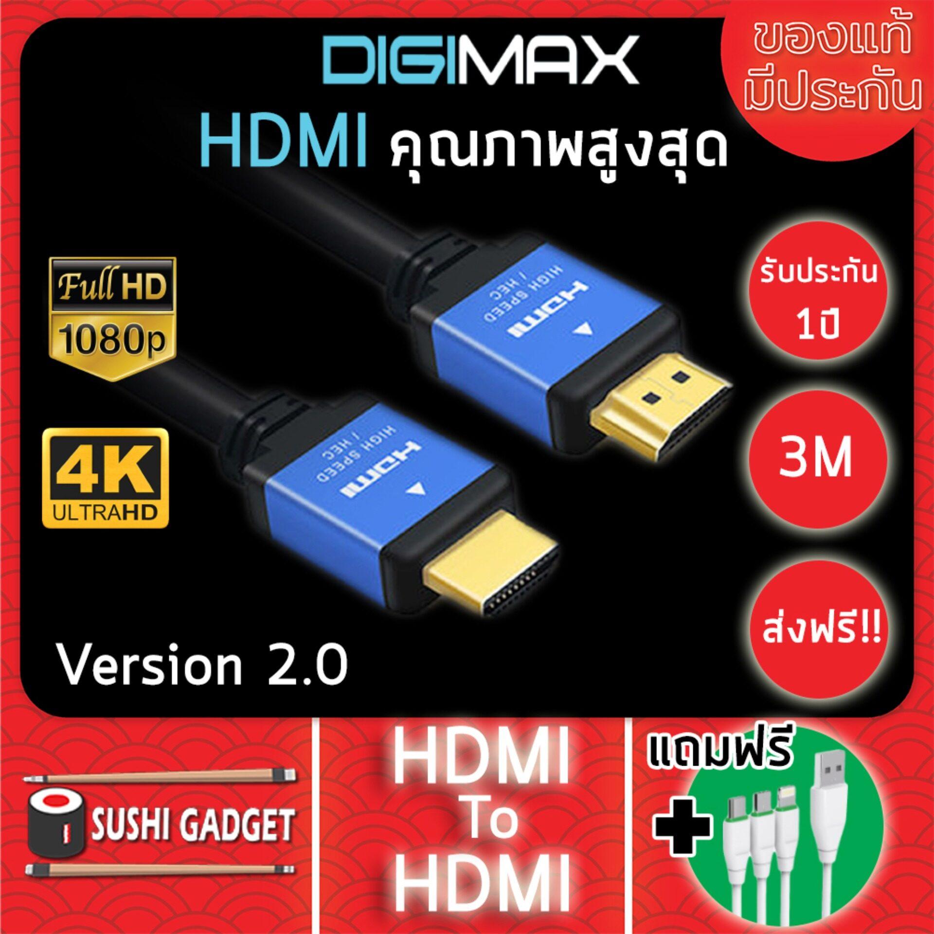4k สาย Hdmi To Hdmi ขนาด 3 เมตร Full Hd รองรับ 4k, 3d, Tv, Monitor, Projector, Pc, Ps3, Ps4, Xbox, Dvd, เครื่องเล่น Vdo เส้น ใหญ่แข็งแรงทนทาน (สีดำ) โดย Sushi Gadget.