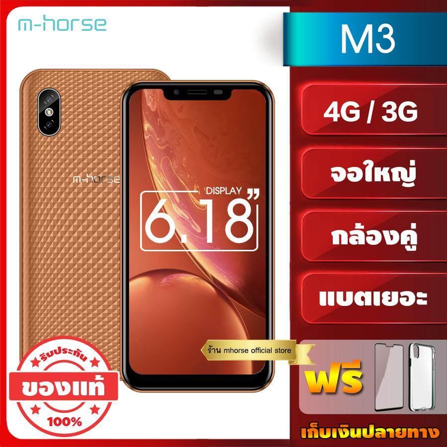โทรศัพท์มือถือ รุ่นใหม่ M-Horse รุ่น M3  2019 จอใหญ่ กล้องสวย ราคาถูก 4g 3g แบตทน ถ่ายรูปสวย แถมเคส ฟิล์ม  รับประกันศูนย์ไทย 1ปี จัดส่งฟรี เก็บเงินปลายทาง.