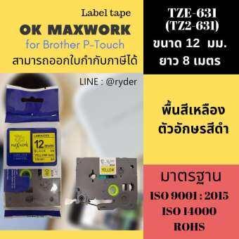 เทปพิมพ์อักษร OK MAXWORK 12 mm TZE Brother TZE-631(TZ2-631)  พื้นสีเหลือง ตัวอักษรสีดำ ฉลากพิมพ์อักษร-