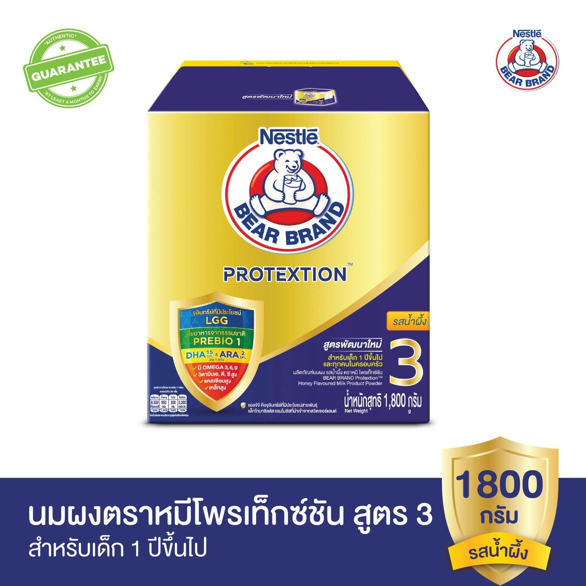 นมผง ตราหมี สูตร 3 นมผงสำหรับเด็ก รสน้ำผึ้ง ขนาด 1800 กรัม (1 กล่อง)   สำหรับขาย ของแท้